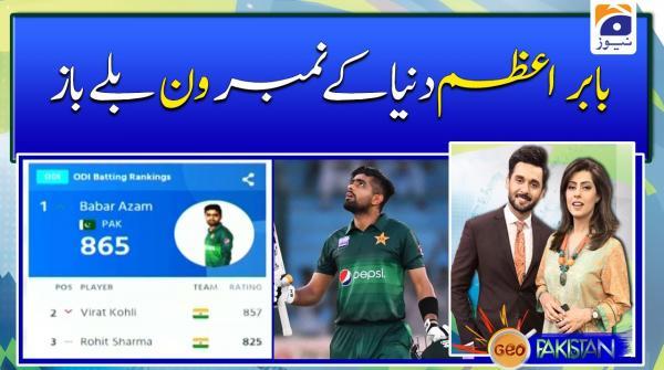 Babar Azam Duniya ke Number One Batsman