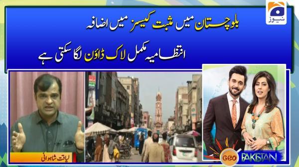Balochistan mai Positive Cases mai Izafa, Intizamia Mukammal Lockdwon laga sakti hai..!