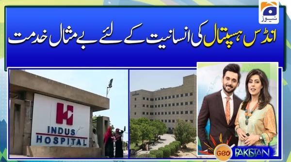 Indus Hospital ki Insaniyat ke liye Khidmat be misal