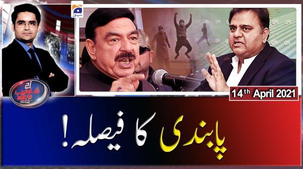 Aaj Shahzeb Khanzada Kay Sath | 14th April 2021