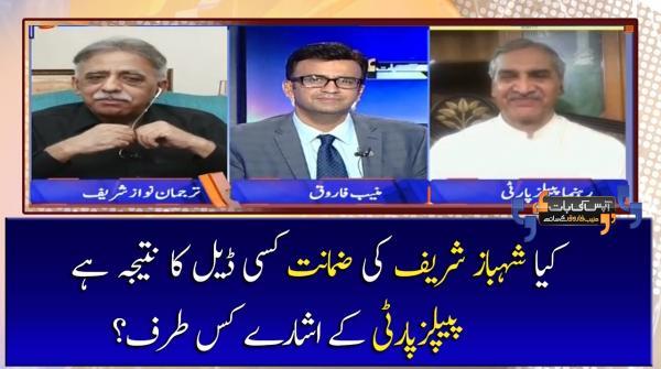 Kia Shehbaz Sharif Ki Zamanat Kisi Deal Ka Nateeja Hai, PPP Ke Ishare Kis Taraf?