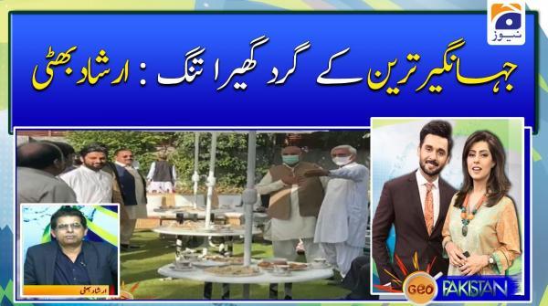 Irshad Bhatti | Jahangir Tareen ke Gird Ghera Tang !
