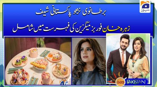 Pakistani chef Zahra Khan makes it to 'Forbes 30 Under 30 Europe List'