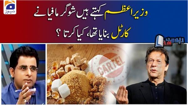 وزیراعظم  عمران خان کہتے ہیں شوگر مافیا نے کارٹل  بنایا تھا، میں کیا کرتا؟