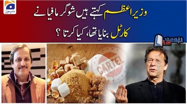Mazhar Abbas | PM Imran Kahn Kehte Hain Sugar Mafia Ne