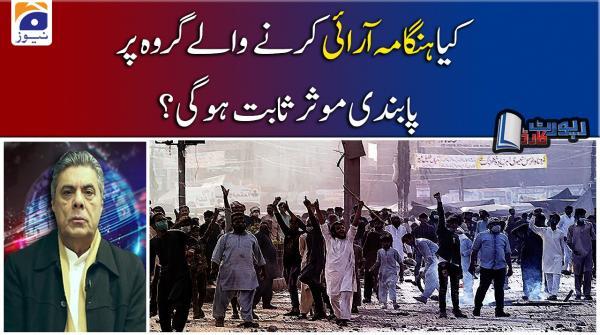 Hafeezullah Niazi | Kia Hangama Aarai Karne Wale Groh Par Pabandi Moassar Sabit Hogi?