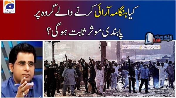 Irshad Bhatti | Kia Hangama Aarai Karne Wale Groh Par Pabandi Moassar Sabit Hogi?