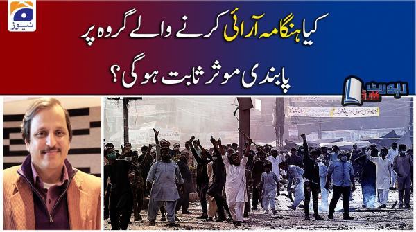Mazhar Abbas | Kia Hangama Aarai Karne Wale Groh Par Pabandi Moassar Sabit Hogi?