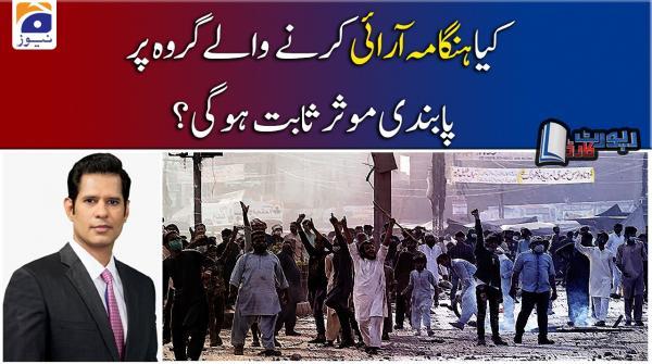 Shahzad Iqbal | Kia Hangama Aarai Karne Wale Groh Par Pabandi Moassar Sabit Hogi?