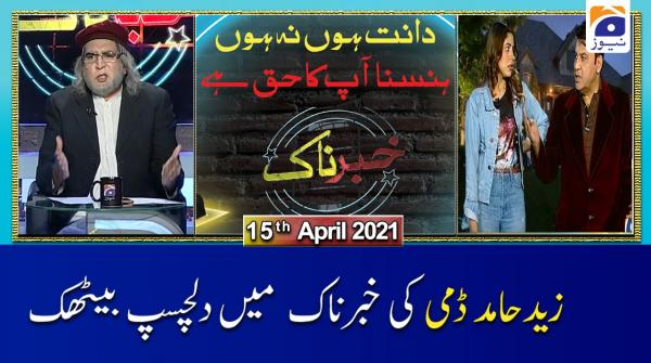 Khabarnaak | Zaid Hamid  Dummy| 15th April 2021