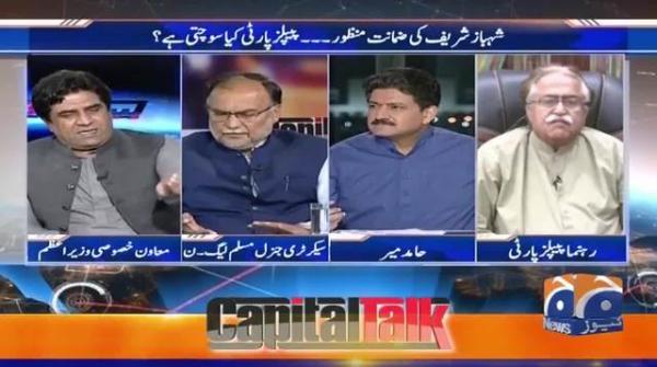 Shehbaz Sharif ki Zamanat Manzoor, PPP kia Sochti hai?