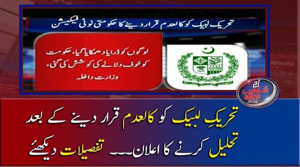 تحریک لبیک کو کالعدم قرار دینے کے بعد تحلیل کرنے کا اعلان، تفصیلات دیکھیے