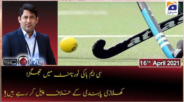 CM Hockey Tournament Me Jhagra, Khilari Pabandi K Khilaf Apeal Ker Rahe Hen!