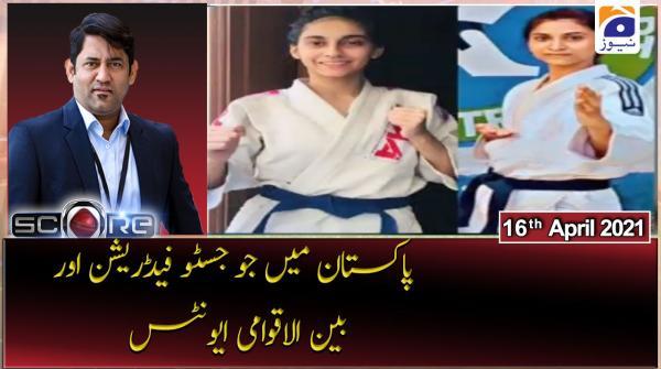 Pakistan Me Ju-Jitsu Federation or Bainul aqwami Event