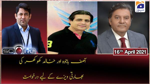 Asif Bajwa awr Khalid Khokhar Ki bharti Visay K liye Derkhwast