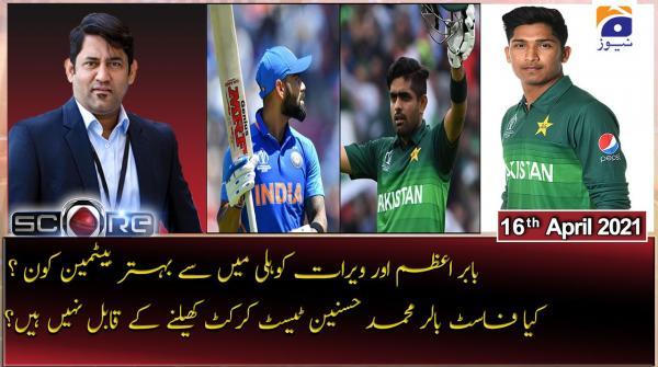 Kia Fast Bowler Muhammad Hasnain Test Cricket Khailnay K Qabil Nahi Hen?