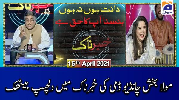 Khabarnaak | Maula Bakhsh Chandio (Dummy) | 16th April 2021