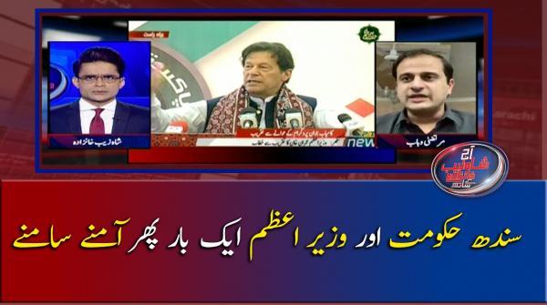 سندھ حکومت اور وزیر اعظم عمران ایک بار پھر آمنے سامنے