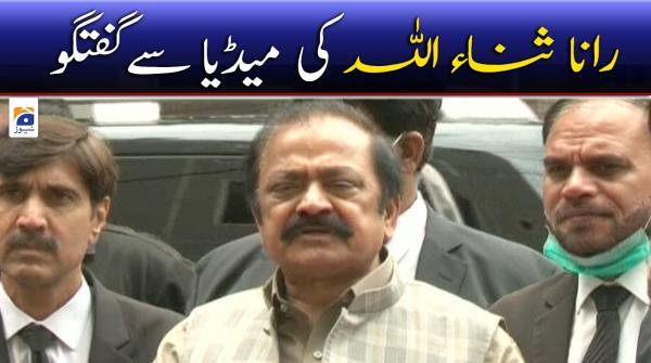 Rana Sanaullah Media Talk | 17th April 2021