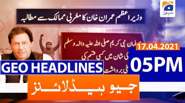 Geo Headlines 05 PM | 17th April 2021