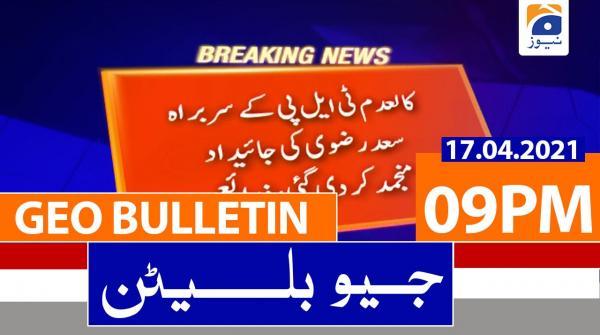 Geo Bulletin 09 PM   17th April 2021