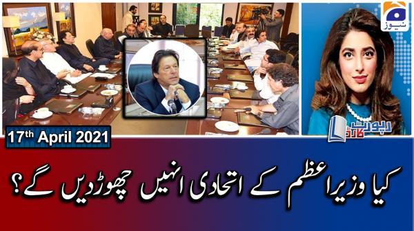 Report Card | Kiya PM Imran ke Ittihadi unhy Chordengy? | 17th April 2021