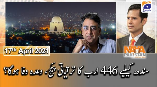 Naya Pakistan - Guest: Asad Umar | 17th April 2021