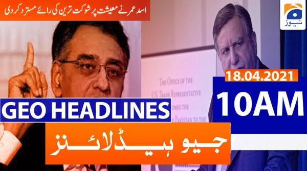 Geo Headlines 10 AM | 18th April 2021
