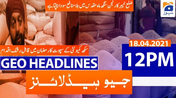 Geo Headlines 12 PM | 18th April 2021