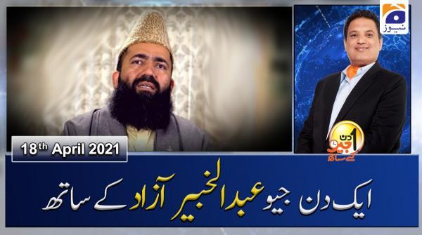 Aik Din Geo Ke Sath | Ruet-e-Hilal Committee Chariman Abdul Khabeer Azad | 18th April 2021