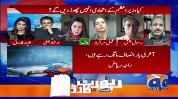 Mazhar Abbas | Kiya PM Imran ke Ittihadi unhy Chordengy?