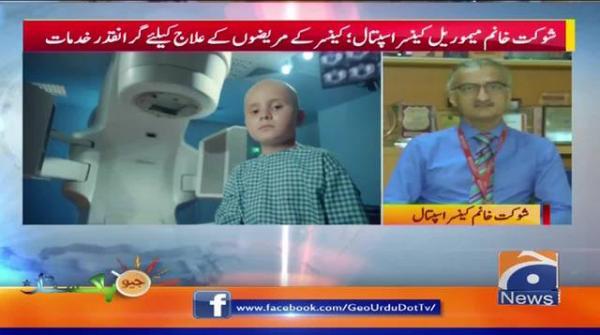 Shaukat Khanum Hospital; Cancer ke Mareezon ke ilaaj ke Liye Khidmat..!