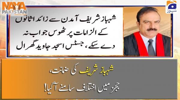 Shehbaz Sharif Ki Zamanat, Judges Main Ikhtelaf Samne Agaya!