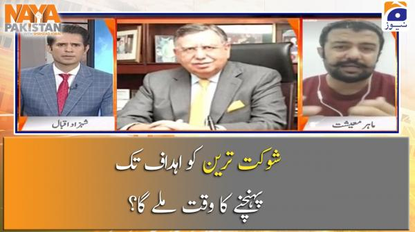 Kia Shaukat Tareen Ko Ahdaaf Tak Pohanchne Ka Waqt Milega?