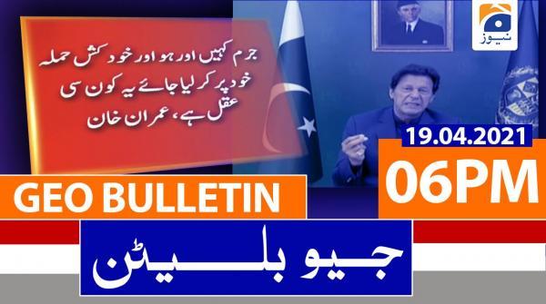 Geo Bulletin 06 PM | 19th April 2021