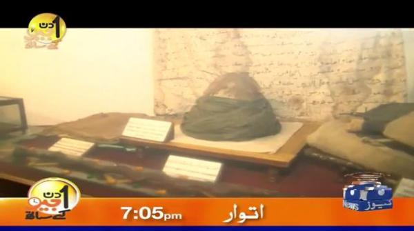 Governor of Punjab Chaudhry Mohammad Sarwar ke Abdul Khabeer Azad ke Baray mai jazbaat