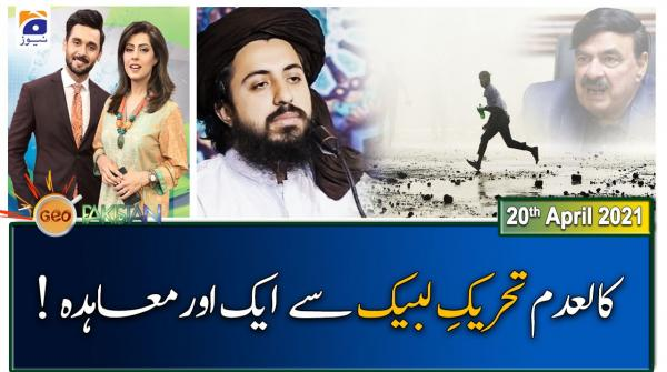 Geo Pakistan | 20th April 2021