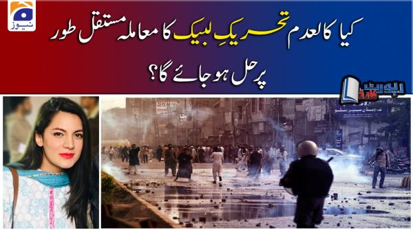 Benazir Shah | Kaladam TLP Ka Moamla Mustaqil Tor Par Hal Hojaiga?