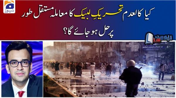 Muneeb Farooq | Kaladam TLP Ka Moamla Mustaqil Tor Par Hal Hojaiga?