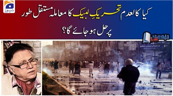 Hassan Nisar | Kaladam TLP Ka Moamla Mustaqil Tor Par Hal Hojaiga?