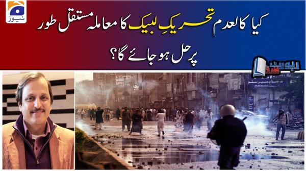 Mazhar Abbas | Kaladam TLP Ka Moamla Mustaqil Tor Par Hal Hojaiga?