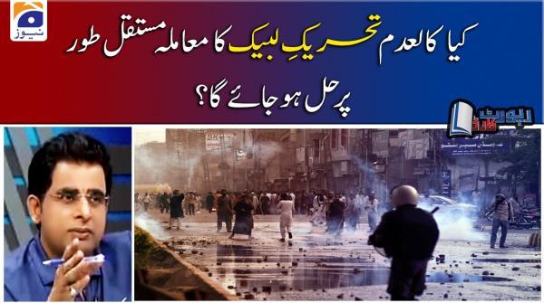 Irshad Bhatti | Kaladam TLP Ka Moamla Mustaqil Tor Par Hal Hojaiga?