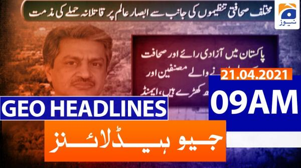 Geo Headlines 09 AM | 21st April 2021