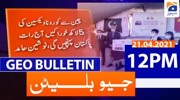 Geo Bulletin 12 PM | 21st April 2021
