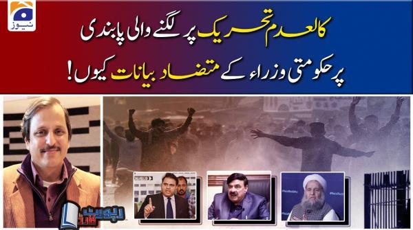 Mazhar Abbas | Kaladam Tehreek Par Lagne Wali Pabandi Par Govt Ki Janib Se Mutzad Bayanaat Kyun?