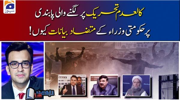 Muneeb Farooq | Kaladam Tehreek Par Lagne Wali Pabandi Par Govt Ki Janib Se Mutzad Bayanaat Kyun?