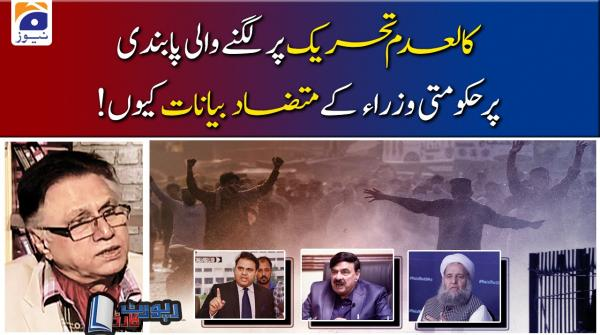 Hassan Nisar | Kaladam Tehreek Par Lagne Wali Pabandi Par Govt Ki Janib Se Mutzad Bayanaat Kyun?
