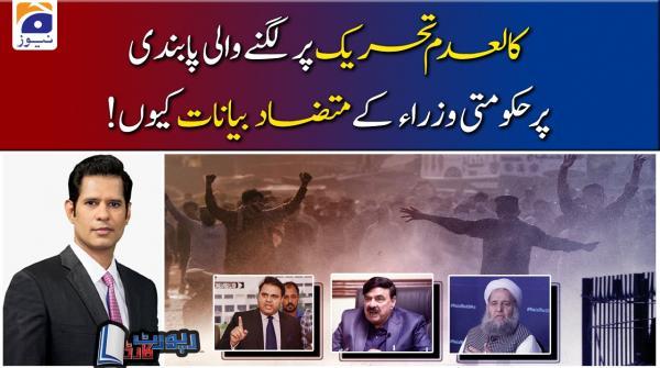 Shahzad Iqbal | Kaladam Tehreek Par Lagne Wali Pabandi Par Govt Ki Janib Se Mutzad Bayanaat Kyun?