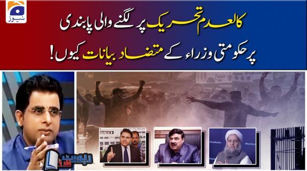 Irshad Bhatti | Kaladam Tehreek Par Lagne Wali Pabandi Par Govt Ki Janib Se Mutzad Bayanaat Kyun?