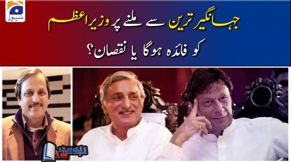 Mazhar Abbas | Kia PM Imran Khan Ko Jahangir Tareen Se Milna Chahiye?